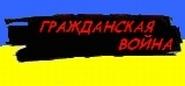 Кровавый госпереворот и гражданская война в Украине