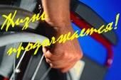 Общество инвалидов Харькова